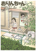 おりんちゃん 1(アクションコミックス)