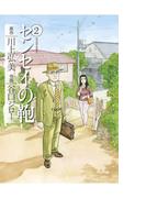 センセイの鞄 2(アクションコミックス)