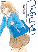 つぶらら 1(アクションコミックス)