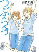 つぶらら 3(アクションコミックス)