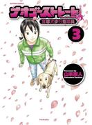 ナオゴーストレート -盲導犬歩行指導員- 3(アクションコミックス)