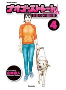 ナオゴーストレート -盲導犬歩行指導員- 4(アクションコミックス)