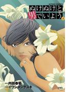 ぬけぬけと男でいよう 2(アクションコミックス)