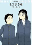まちまち 2(アクションコミックス)