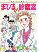 まひるの診察室(ジュールコミックス)