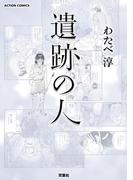 遺跡の人(アクションコミックス)