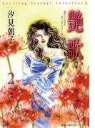 艶歌 果てしなきカーテンコール 2(ジュールコミックス)