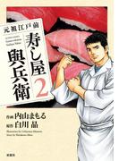 元祖江戸前 寿し屋與兵衛 2(アクションコミックス)