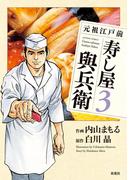 元祖江戸前 寿し屋與兵衛 3(アクションコミックス)