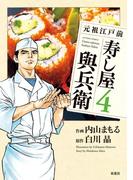 元祖江戸前 寿し屋與兵衛 4(アクションコミックス)