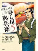 元祖江戸前 寿し屋與兵衛 5(アクションコミックス)