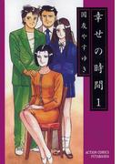 幸せの時間 1(アクションコミックス)