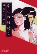 幸せの時間 2(アクションコミックス)