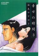 幸せの時間 3(アクションコミックス)