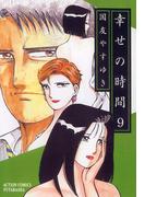 幸せの時間 9(アクションコミックス)