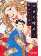 幸せの時間 11(アクションコミックス)