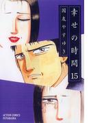 幸せの時間 15(アクションコミックス)