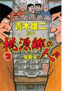 桃源郷の人々 2(アクションコミックス)