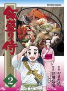 飯盛り侍 2(アクションコミックス)