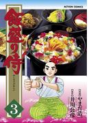 飯盛り侍 3(アクションコミックス)