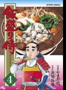 飯盛り侍 4(アクションコミックス)