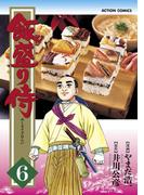 飯盛り侍 6(アクションコミックス)