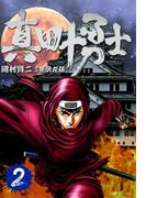 真田十勇士 2