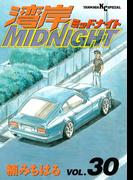 湾岸MIDNIGHT(30)