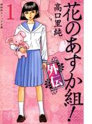 花のあすか組!外伝 (1)(祥伝社コミック文庫)