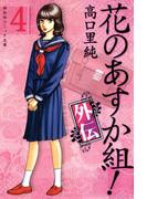 花のあすか組!外伝 (4)(祥伝社コミック文庫)