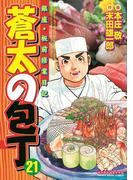 【期間限定価格】蒼太の包丁21(マンサンコミックス)