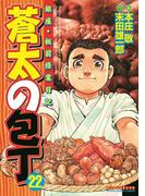 【期間限定価格】蒼太の包丁22(マンサンコミックス)