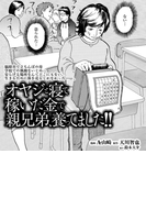 AROUND18~イニシャルA~(8)
