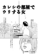 AROUND18~イニシャルA~(9)