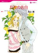 月夜の告白(ハーレクインコミックス)