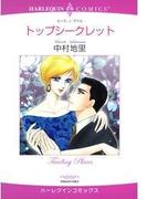 トップシークレット(ハーレクインコミックス)