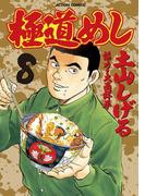 極道めし8(アクションコミックス)