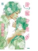 片恋ナミダ 3(COMIC魔法のiらんど)