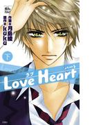 Love Heart 下(COMIC魔法のiらんど)
