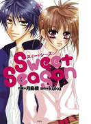 Sweet Season(COMIC魔法のiらんど)