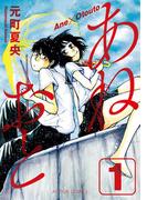 あねおと 1(アクションコミックス)