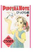 ぴっぴら帳 1(アクションコミックス)