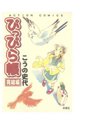 ぴっぴら帳 2(アクションコミックス)