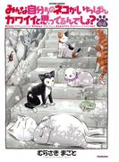 みんな自分ちのネコがいちばんカワイイと思ってるんでしょ? 猫道(アクションコミックス)