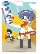 ユメノクニ 2(アクションコミックス)