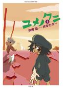 ユメノクニ 3(アクションコミックス)