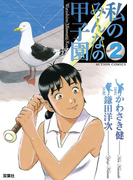 私の甲子園 2(アクションコミックス)