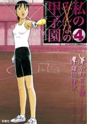 私の甲子園 4(アクションコミックス)