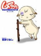 ムーちゃんRECONQUISTA(1)