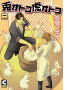 兎オトコ虎オトコ(23)(ショコラコミックス)